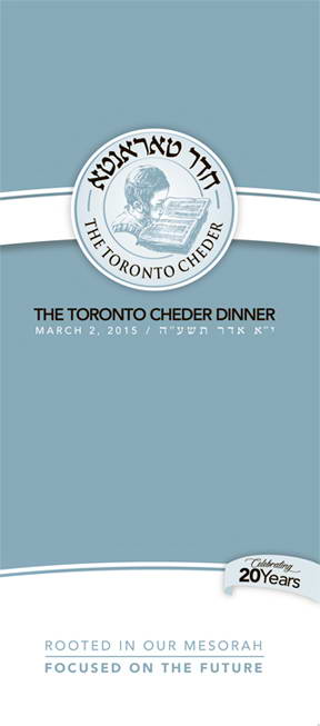 The Toronto Cheder Dinner